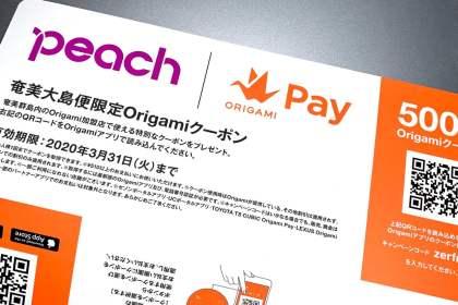 Peach Origamipayチラシ裏 1696x1130