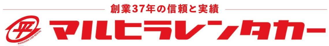 マルヒラレンタカー ロゴ