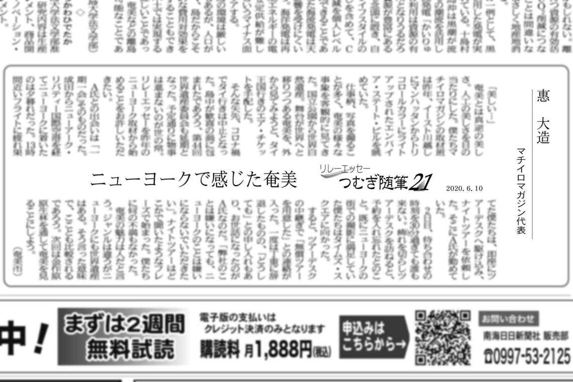 南海日日新聞リレーエッセーつむぎ随筆