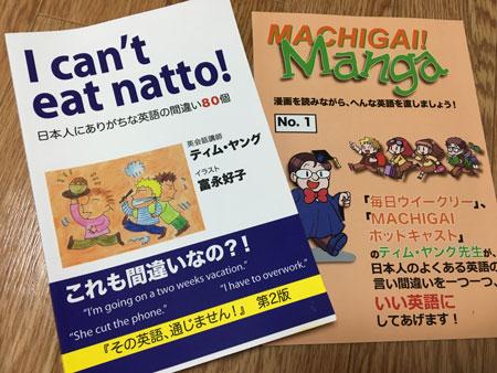 I Can't Eat Natto & Machigai Manga