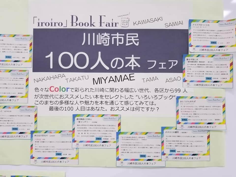 川崎市民100人の本