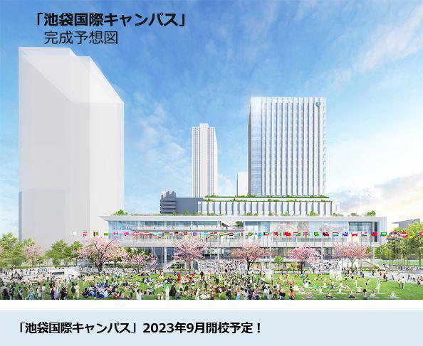<造幣局跡地>東京国際大が新キャンパス、22階建て校舎は留学生中心に3500人規模