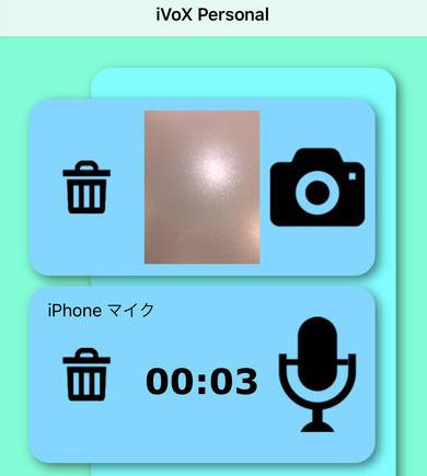 東池袋3のアドバンスト・メディア、声を文字化してメモ記録できる無料アプリ公開