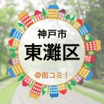 hyogo-kobe-higashinada