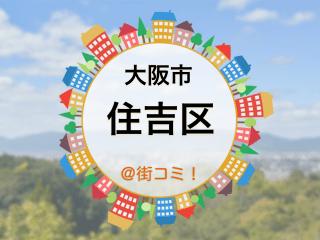 osaka-sumiyoshi