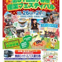 第31回鎌ケ谷市産業フェスティバル 10/26-10/27