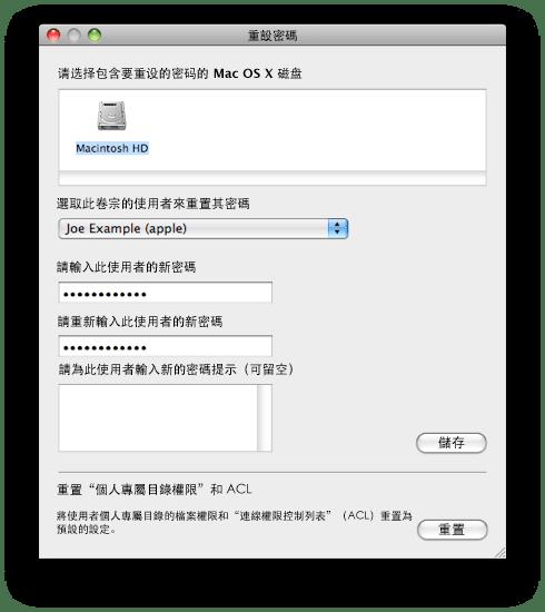 [Mac教學] 重設管理者密碼方法 | MacIknow