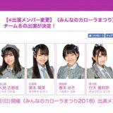 あした、日曜日、徳島、アスティにAKB48チーム8がくるぞ!!(/'(o)'\) オーーーイ!