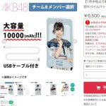 AKB48 チーム8 個別モバイルバッテリー発売開始っっっっ
