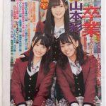 AKB48グループ新聞,10月号,本日発売っっ