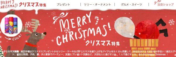 クリスマス特集,楽天市場