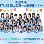 STU48,ライブ,【無料】生配信が始まるよ(/'(o)'\) オーイ