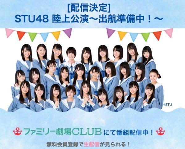 STU48,菅原早記 生誕祭,ライブ,もうすぐ始まるど〜,無料・生配信