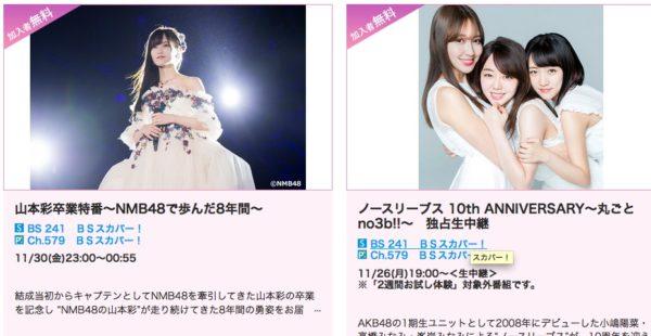 12月までのAKBグループ、乃木坂46、欅坂46のテレビ番組
