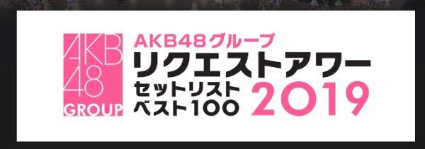 AKB48グループ,リクエストアワー,投票したっっ