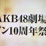 AKB48劇場オープン10周年記念祭