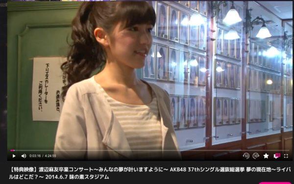 渡辺麻友,関連動画5連発,AKB48グループ映像倉庫,新作