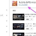 YouTube,再生リストの中,動画の順番,並び替える方法