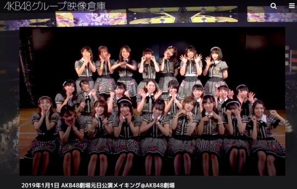AKB48劇場元日公演メイキング,AKB48グループ映像倉庫,新着