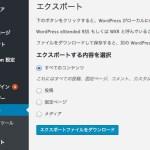 wordpressのバックアップはツールからエクスポート
