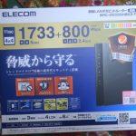 エレコムWRC-2533,Wi-Fiルーター導入