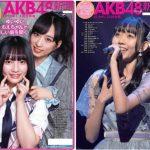 AKB48新聞が今年からAKB48グループの専用となるぞおお(/'(o)'\) オーーー