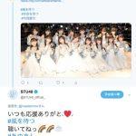 市岡愛弓あゆみんから返信キタ━━(゚∀゚)━━!!STU48メンバーから返信もらえるぞ〜