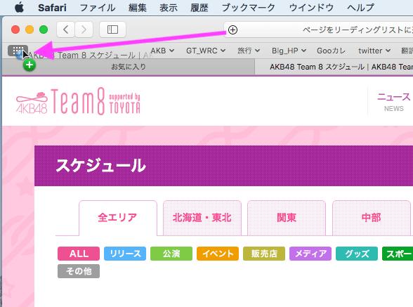 Safariのトップサイトにwebサイトを一瞬で追加する方法