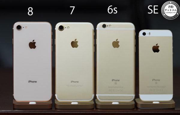 iPhone 比較 6,7,8,X