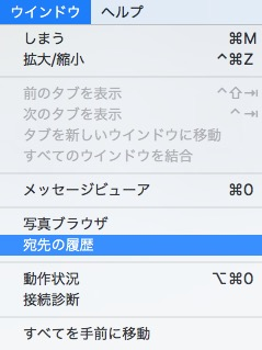 Mac, Mail,メール, 宛先の履歴、削除は「リストから削除」