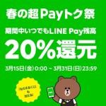 リアルのSuicaカードにLINE payからチャージはできなかった。
