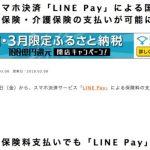 大阪市に住みたい! LINE payで税金を払えるから,いまだと20パーセントOFF