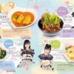 AKB48カフェのメニューが新しくなります4月27より