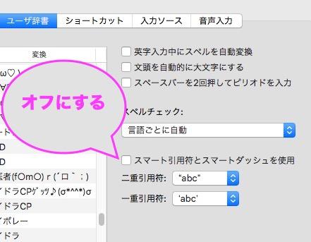 ダブルクオーテーションが勝手に別の文字に変換されるmac、直し方