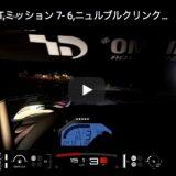 【グランツーリスモSPORT】ミッション 7-6  ニュルブルクリンク・マイスター 6