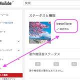 ~youtube このアカウントではカスタム サムネイルをご利用いただけません。解決法