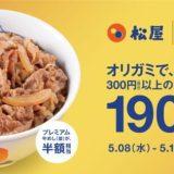 松屋、190円引き、毎回、オリガミ