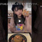 市岡愛弓,STU48,あゆみん,記念すべきメンツイ・デビューの日 20190530