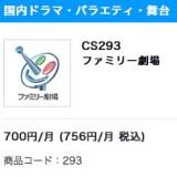 ~スカパー~AKB48なら、まずはcs293からがオススメです