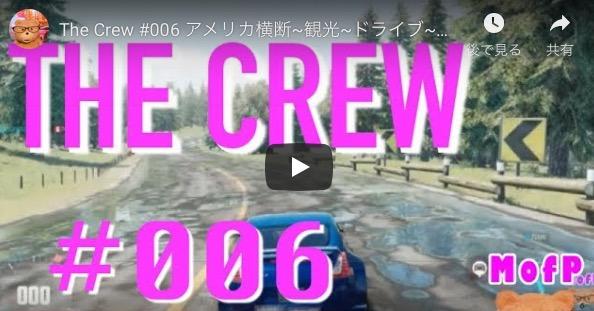 The Crew #006 アメリカ横断 観光 ドライブ~セントルイスからグレイスートン~Centruis~Graystone~Crossing America