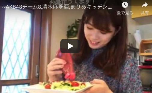 ~AKB48チーム8,清水麻璃亜,まりあキッチン,前半,showroom,2019年6月15日