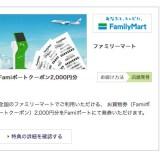 JALのマイル、ファミリーマートのファミポートなら2000マイルから交換できる