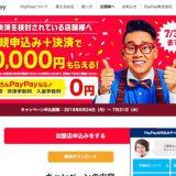 PayPayに店舗をだすと最大で1万円キャッシュバック