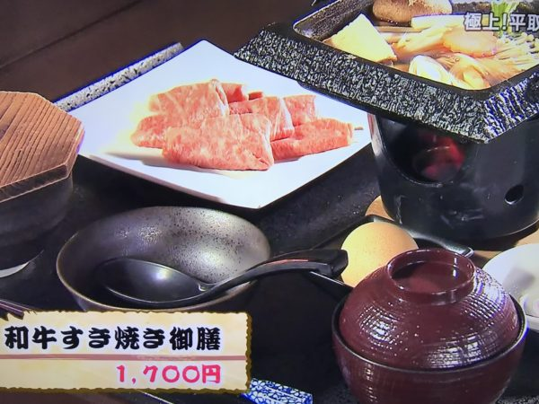 北海道、平取町で美味しい牛肉食べたい、平取温泉、ゆから、