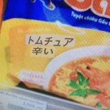 Google翻訳のカメラ翻訳が神すぎる!