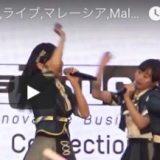 ~言い訳Maybe,AKB48,ライブ,マレーシア,Malaysia,Japan Expo,2019,AKB48 live