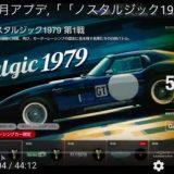 GT sport,7月アプデ,「「ノスタルジック1979」フェラーリ,330P4,PS4