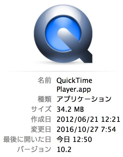 QuickTimePlayer10.2が壊れた。。。途中経過