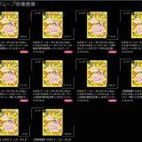 AKB48グループ映像倉庫がすごいことに! チーム8のライブが一挙に10本以上公開!!