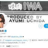 もとAKB48 内田眞由美 うっちーからレスもらった うれしい
